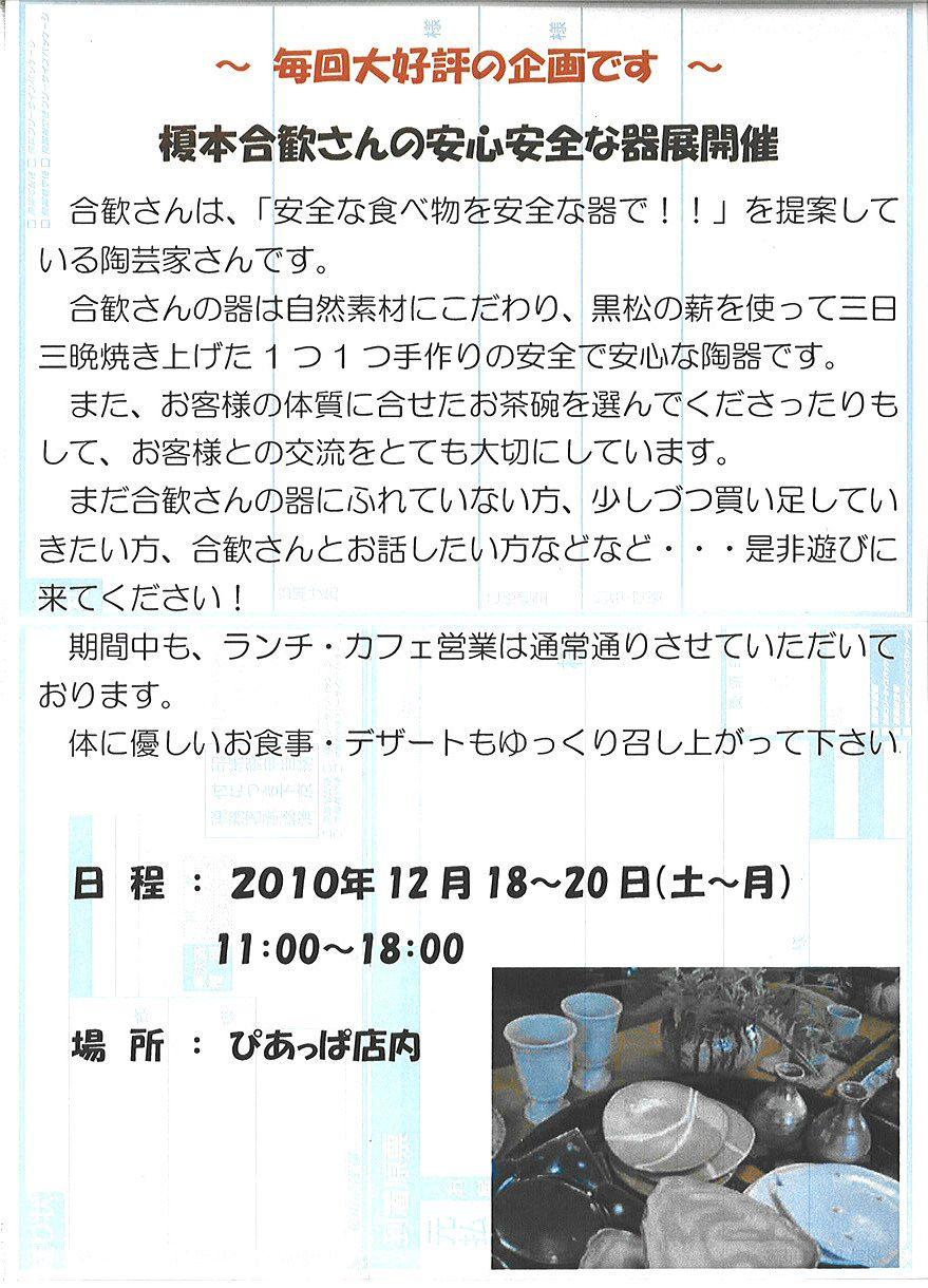 20101219  ぴあっぱさんの陶器00