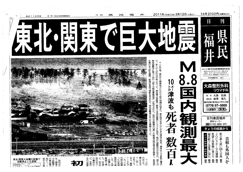 M8.8 巨大地震