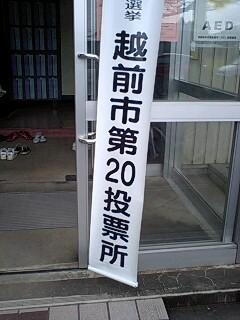 武生市議会補欠選挙