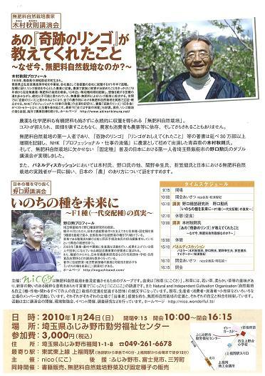奇跡のリンゴ 自然栽培木村秋則さんの講演会チケット