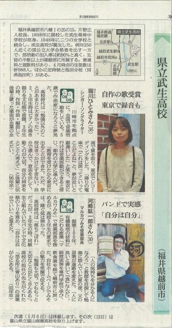 20140506紘一郎君朝日新聞記事1