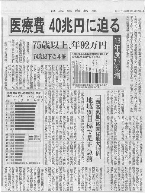 20140827 日経医療費40兆