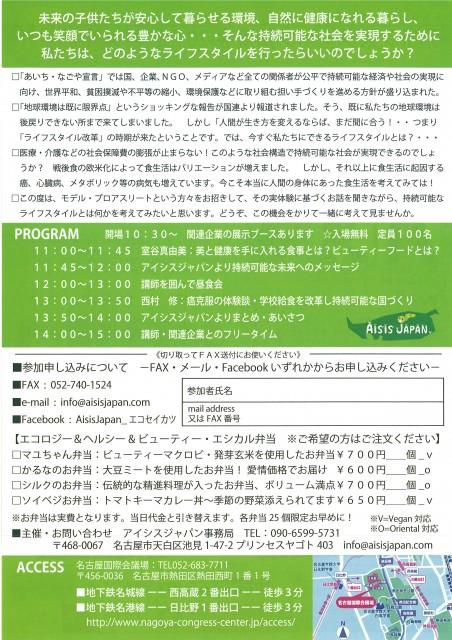 20150508 アイシスジャパン チラシ裏1