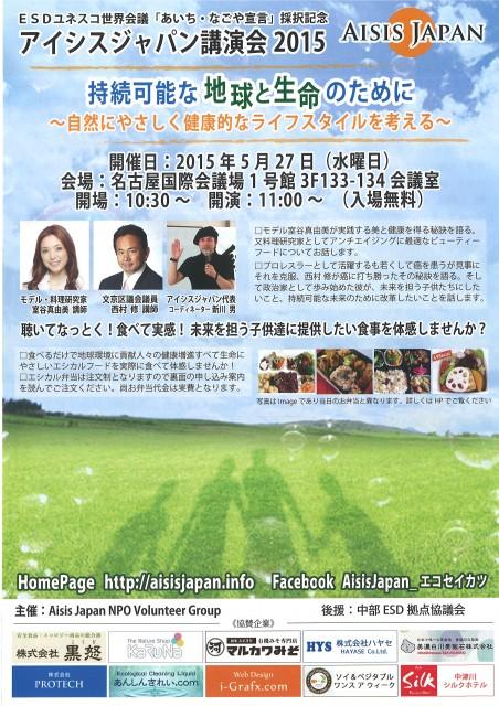 20150508アイシスジャパン講演会チラシ