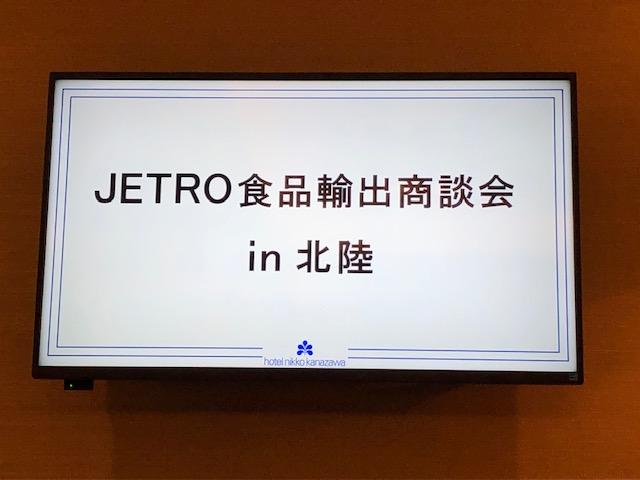 ジェトロ商談会