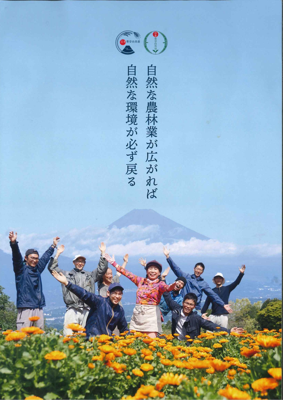 日本豊受自然農 福井会場