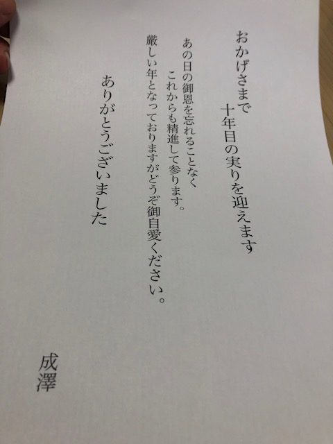 アグリシステムさんと成澤さん来社